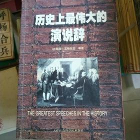 中国历代名臣下    品相如图   书边有字