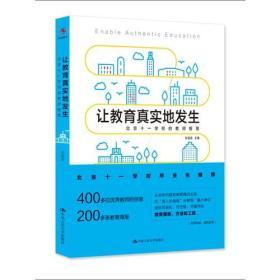 让教育真实地发生-北京十一学校的教师智慧