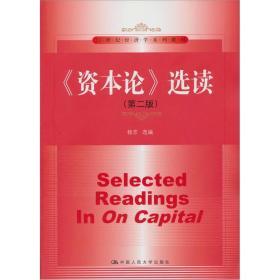 《資本論》選讀(第二版)/21世紀經濟學系列教材