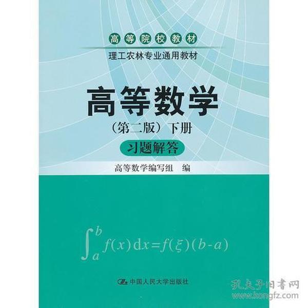 高等数学(第二版)(下册)习题解答(高等院校教材;理工农林专业通用教材)
