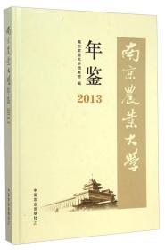 南京农业大学年鉴2013