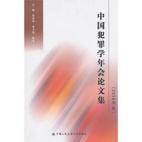 送书签lt-9787565302084-中国犯罪学年会论文集:2010年度