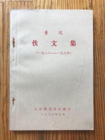 鲁迅佚文集(一九二八 —— 一九三六)