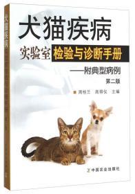 犬猫疾病实验室检验与诊断手册 附典型病例(第二版)