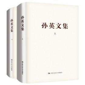 孙英文集-(全二册)