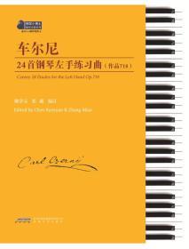 车尔尼24首钢琴左手练习(作品718)