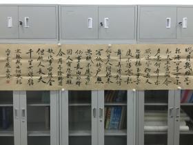 庞永贤 行书 228*50cm p1207-108