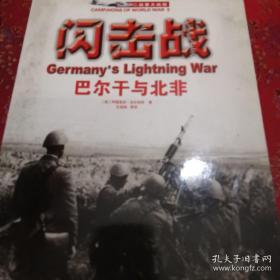 《闪击战 巴尔干与北非》二战重大战役 16开
