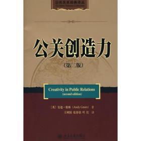 公共关系经典译丛—公关创造力(第二版)
