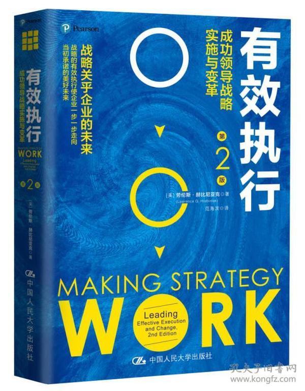 正版】有效执行-成功领导战略实施与变革(第2版)