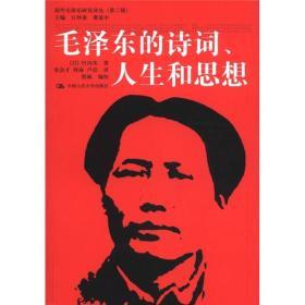 毛泽东的诗词、人生和思想