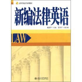 高等学校法学系列教材:新编法律英语
