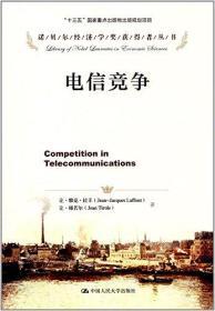 诺贝尔经济学奖获得者丛书:电信竞争