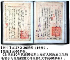 《上世纪50年代建国初期上海市人民政府卫生局毛笔手写原始老档案文件原件1大本约60多张》。【尺寸】约27 X 20厘米(16开紙)(保真)。