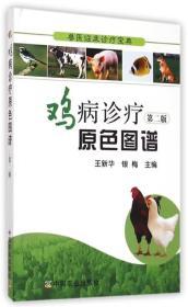 兽医临床诊疗宝典:鸡病诊疗原色图谱(第2版)