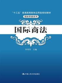 """国际商法/普通高等教育""""十二五""""应用型规划教材·国际贸易系列"""