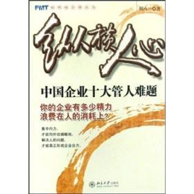 时代光华—纵横人心:中国企业十大管人难题