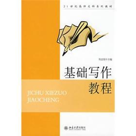基础写作教程/21世纪高师文科系列教材