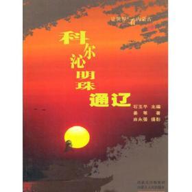 让世界近看内蒙古——科尔沁明珠通辽(彩图)