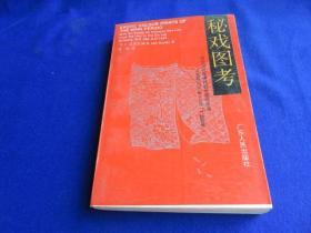 秘戏图考【 附论汉代至清代的中国性生活 公元前206年-公元1644年】