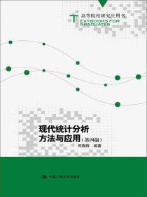 当天发货,秒回复咨询正版2手  现代统计分析方法与应用(第四版)何晓群如图片不符的请以标题和isbn为准。