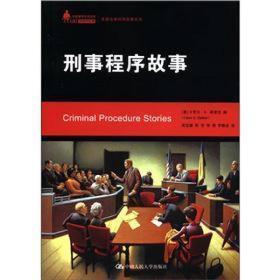 中国律师实训经典·美国法律判例故事系列:刑事程序故事