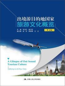 出境游目的地国家旅游文化概览(英文版)