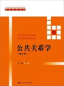 公共关系学(第三版)