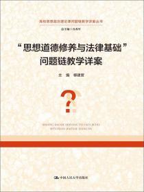 思想道德修养与法律基础问题链教学详案