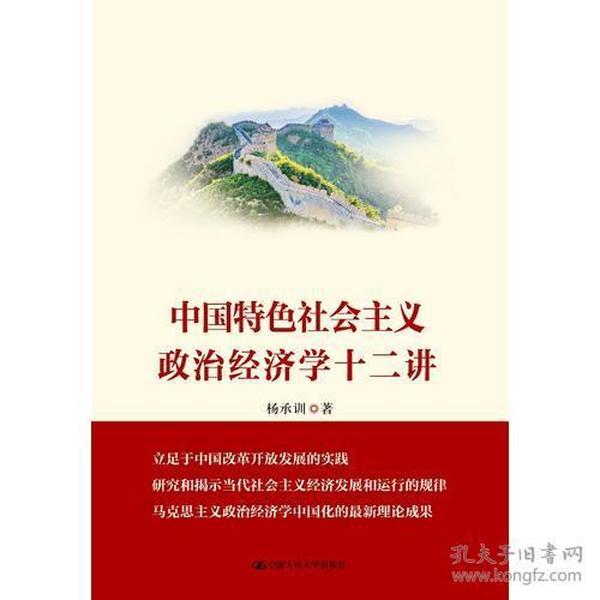 正版】中国特色社会主义政治经济学十二讲
