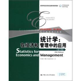 经济学经典教材·核心课系列·统计学:在经济和管理中的应用(第8版)