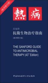 热病-抗微生物治疗指南(新译第43版)