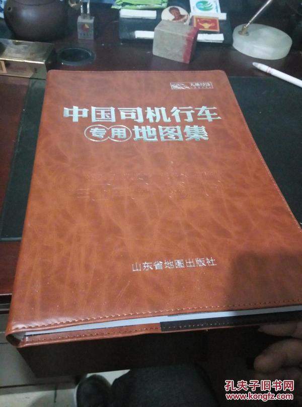 中国司机行车专用地图集【12开精装彩印,皮革面】