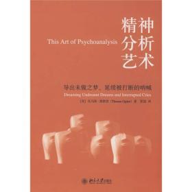 精神分析艺术