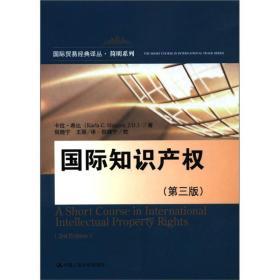 【二手包邮】国际知识产权(第三版) 卡尔.希比 中国人民大学出版
