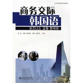 21世纪韩国语系列教材:商务交际韩国语