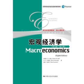 宏观经济学(第八版·英文版)(本科教材)