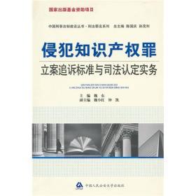 侵犯知识产权罪立案追诉标准与司法认定实务