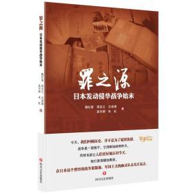 日本史料侵华战争:罪之源--日本发动侵华战争始末