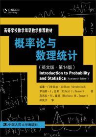 概率论与数理统计(英文版·第14版)(高等学校数学双语教学推荐教材)
