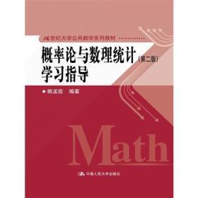 概率論與數理統計學習指導(第二版)(21世紀大學公共數學系列教材)
