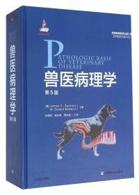 兽医病理学(第5版)