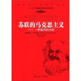 苏联的马克思主义:一种批判的分析