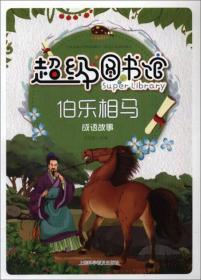 超级图书馆:伯乐相马-成语故事