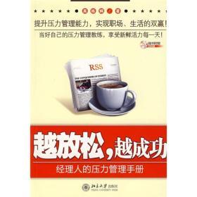 时代光华——越放松,越成功:经理人的压力管理手册