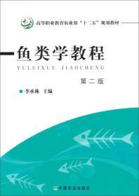 鱼类学教程(第二版)
