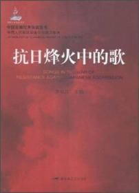 抗日烽火中的歌/李双江/军旅音乐丛书