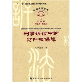 刑事诉讼中的财产权保障