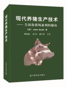 现代养猪生产技术--告诉你猪场盈利的秘诀