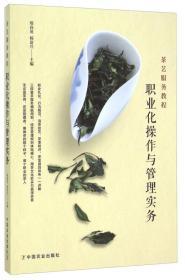 【二手包邮】茶艺服务教程-职业化操作与管理实务 郑春英 中国农